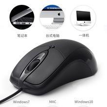 厂家直销 黑色经典光电有线鼠标 普通光电3D鼠标 办公专用鼠标