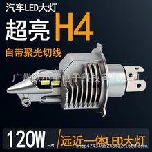 汽车LED大灯前大灯H4远近一体12V24V强光无线改装超亮灯泡新款led