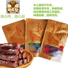 风干牛肉 麻辣小吃  零食  手撕牛肉 内蒙古特产  批发 厂家直销