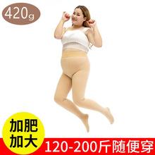 420g加绒加厚加大码肤色打底裤富姐高腰光腿神器抗起球打底裤女
