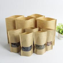 现货高清开窗自封袋牛皮纸坚果茶叶种子纸袋密封自立包装袋定制