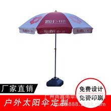 廣州2019雨傘企業戶外宣傳大遮陽傘批發便攜廣告傘戶外太陽傘定制