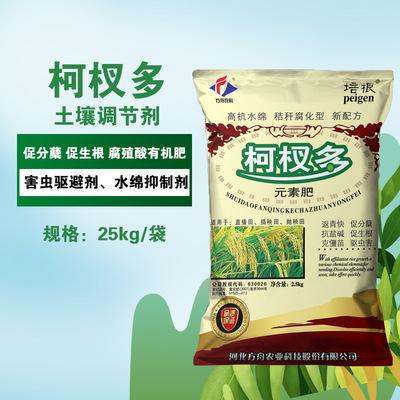 柯杈多(粉剂)水稻专用 土壤调节剂 促分蘖 促生根 聚天门冬氨酸