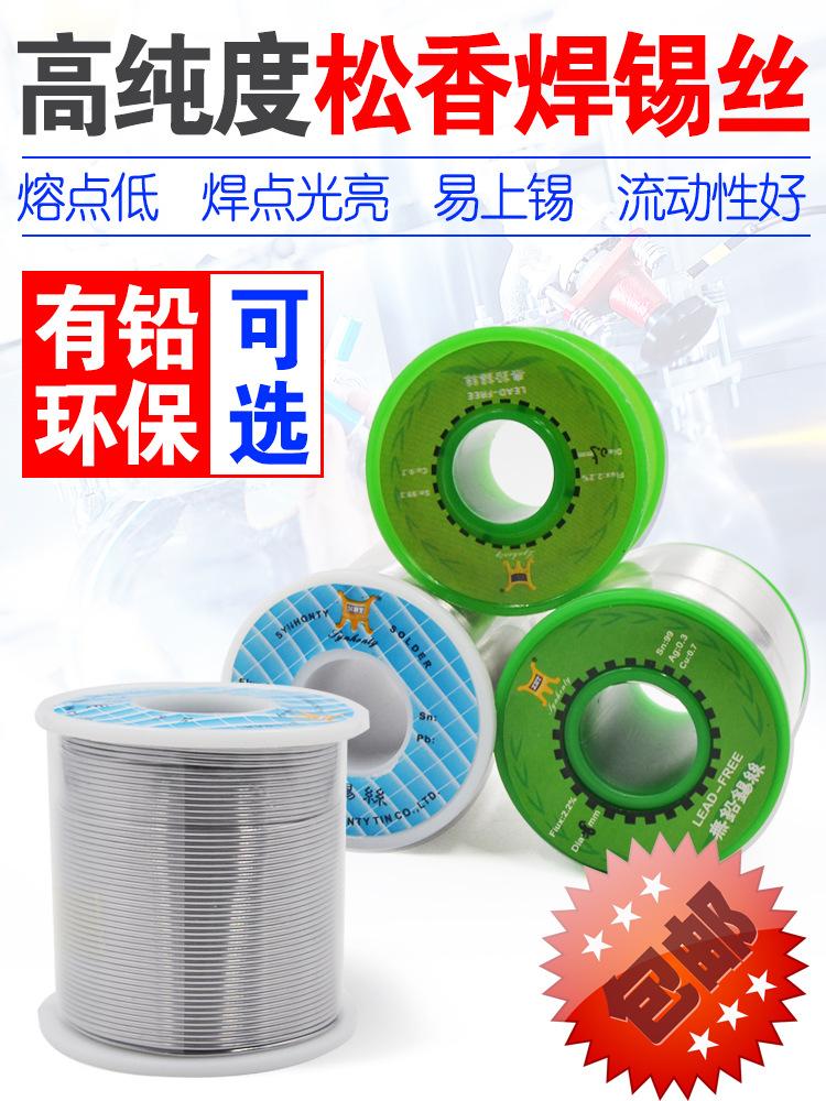 焊锡丝环保锡丝含焊接维修松香焊丝锡线0.50.60.81.0mm
