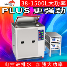 洁盟大型工业PLUS超声波清洗机   超声波大功率除油除锈清洗设备