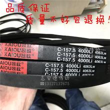 凯欧进口硬线三角皮带C4140 C4191 C4242 C4277 C4343 Li