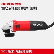 DEVON大有角磨机电动多功能角向磨光机切割抛光打磨电动工具2821