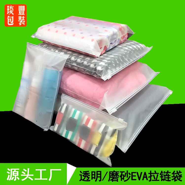 透明磨砂拉链袋服装包装袋内衣内裤pe自封袋塑料包装袋定制拉链袋