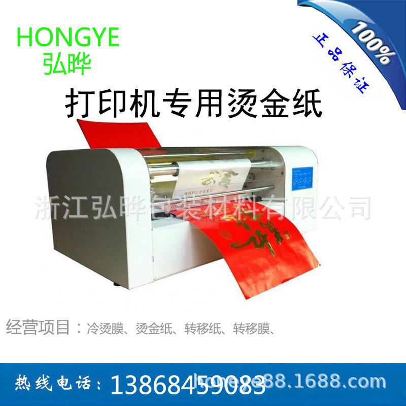碳粉打印机专用烫金纸电化铝烫金材料烫金膜铝箔专业品质无忧