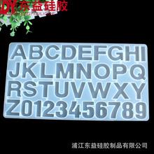 水晶滴胶英文拼音字母硅胶模具 DIY手工饰品树脂数字吊坠挂件模型