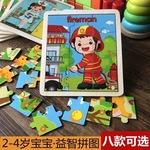 12片木质234周岁幼儿园宝宝早教益智男女孩儿童动物拼图带框玩具