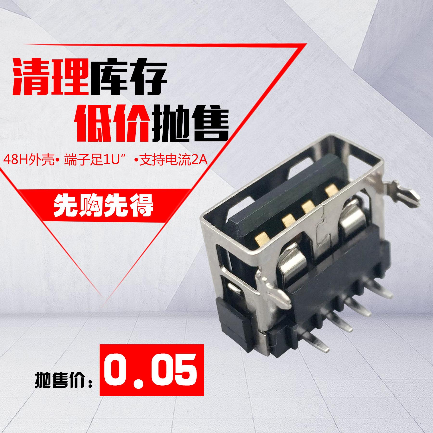 ?#22270;?#30452;销 USB母座 10.0短体 前插后插板 6.8 平口 90度插板直边