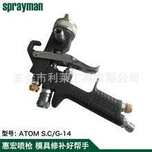日本惠宏 ATOM S.C G-14耐腐蚀不锈钢喷枪喷笔 喷油枪气动工具