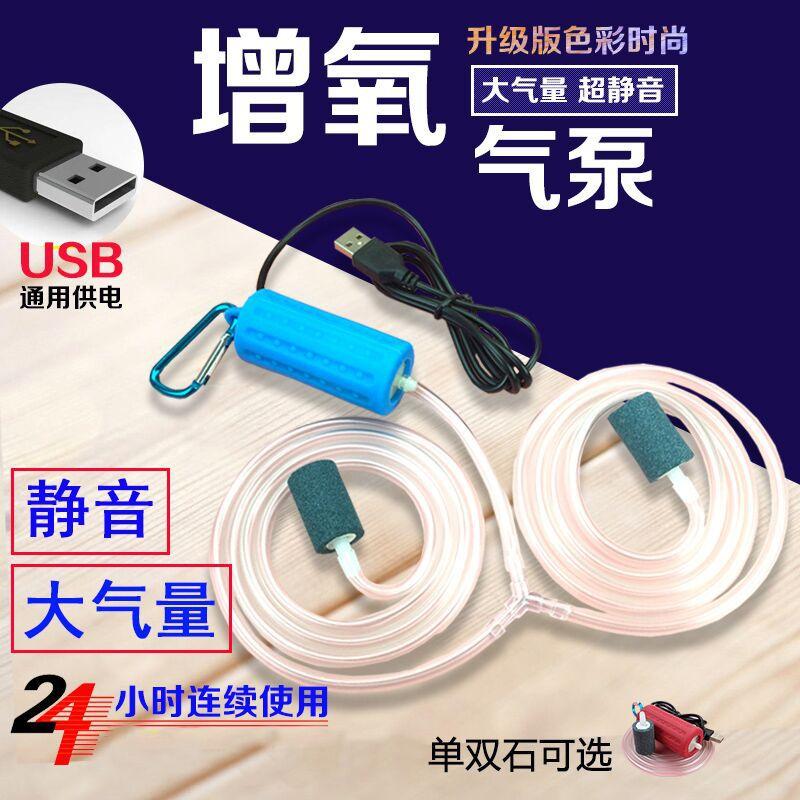 钓鱼养鱼氧气泵超静音冲氧泵USB增氧泵小型迷你增氧器鱼缸打氧机