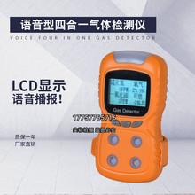 便携式四合一气体检测仪有毒有害气体探测器可燃一氧化碳氧气浓度
