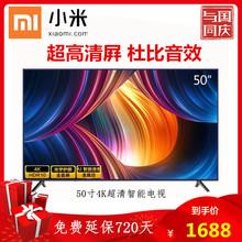 小米 32/50/55/65智能高清防蓝光护眼液晶屏网络家用平板彩电视机