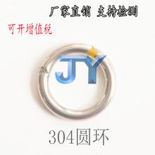 M8 M10 304不锈钢?#19981;?圆圈实心环连接环钢圈手拉环O型环渔网吊环