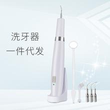 家用超声波洗牙器去牙石牙垢清洁工具神器洁牙机清理牙结石去除器