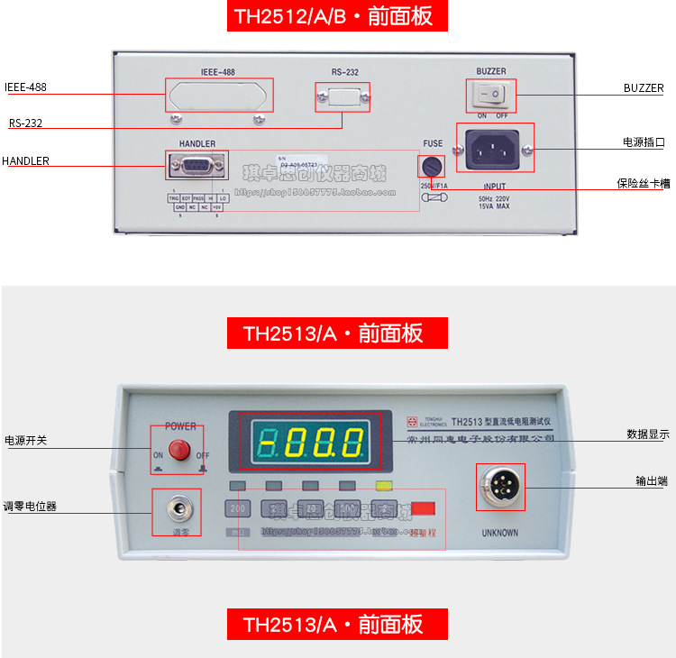 同惠TH2515 TH2516B直流低电阻测试仪TH2516/TH2516A欧姆计毫欧表