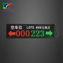 廠家直供車位引導屏 LED全彩顯示屏 停車場車位屏 雙向車位引導屏