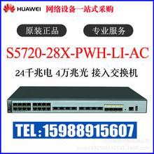 华为S5720-28X-PWH-LI-AC 24口全千兆POE++供电交换机自带4万兆光
