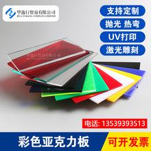 彩色亚克力板透明有机玻璃板加工定制防静电材料MS板PS板整板批发