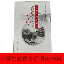 小学生必备古诗75+80首思维导图必背古诗 第二版 南京大学出版社
