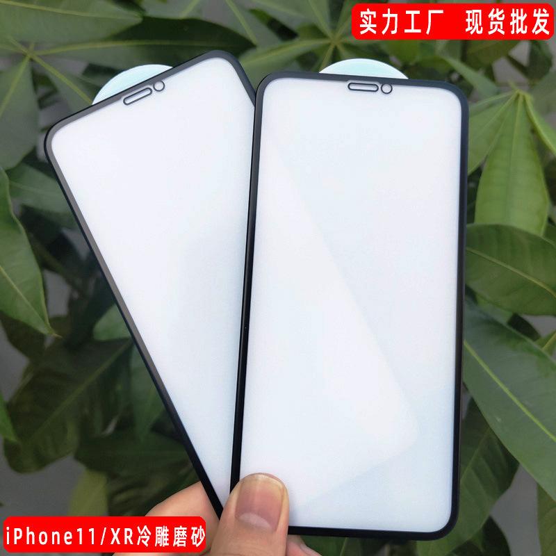 适用iPhone11磨砂钢化膜苹果x/xr/6/7/8plus曲面冷雕全覆盖防指纹