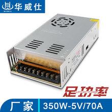 5V70A开关电源 5V350W显示屏带风扇足功率电源