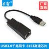 e宙USB 3.0千兆網卡usb轉RJ45接口網線轉換器外置有線以太網8153