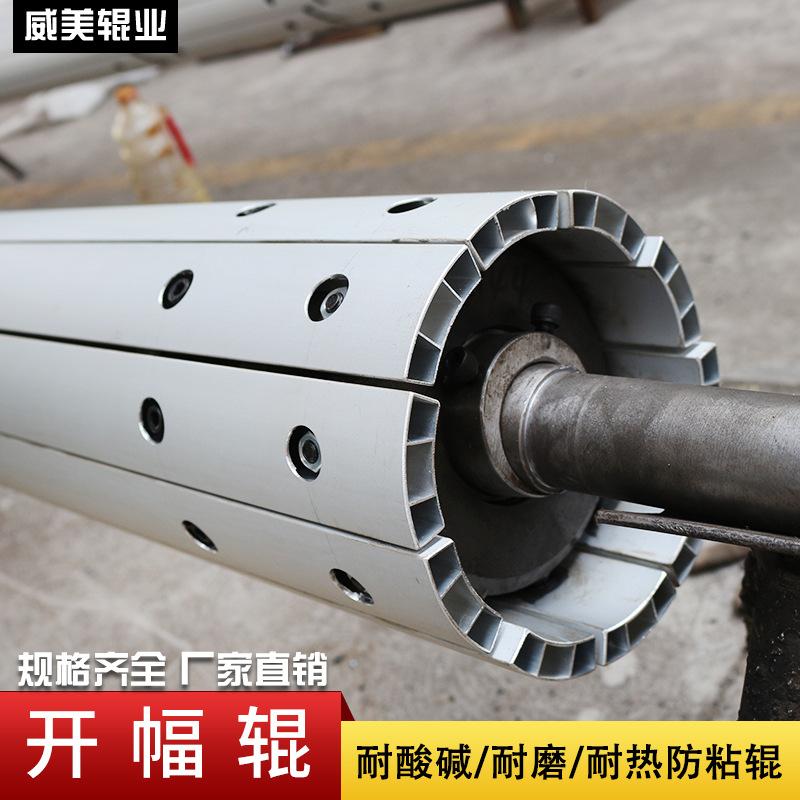 厂家直销 生产涂布机开幅辊 多种规格开幅轴 不锈钢铝制开幅辊