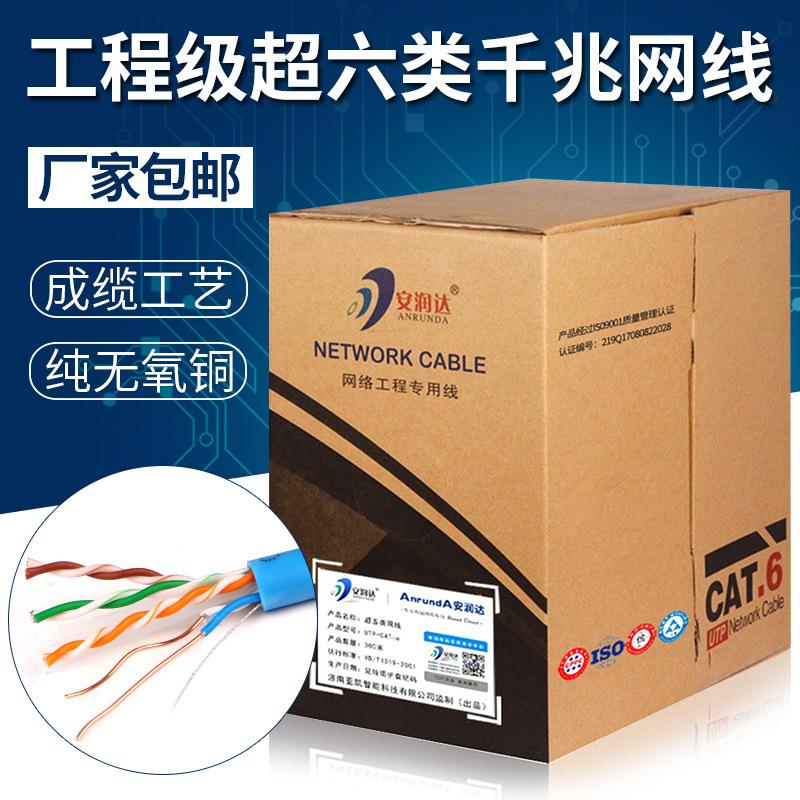纯铜超六类千兆网线高速cat6类宽带网络线无氧铜监控双绞线300米