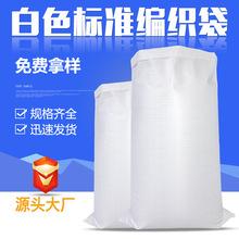 白色编织袋蛇皮白色塑料蛇皮袋子防水定做加厚覆膜编织袋厂家批发