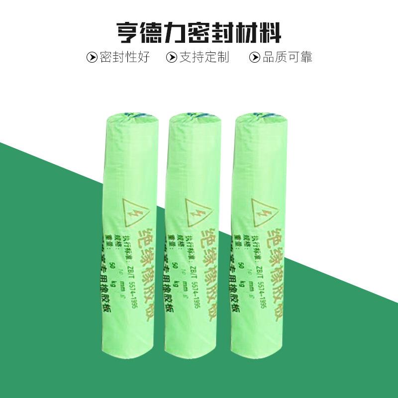 厂家直销 阻燃橡胶板 风管密封条用 配电所用 绝缘胶垫