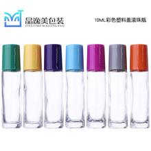 滚珠瓶 10ml彩色塑料盖滚珠瓶 糖果色盖 透明滚珠瓶走珠瓶