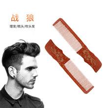 厂家直销纯手工电木雕刻战狼男士油头造形美发梳超薄打毛剪发梳