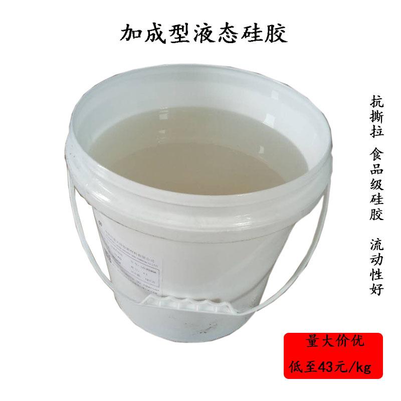 厂家直销 半透明食品级液体硅胶 加成?#22836;?#27169;硅胶原料