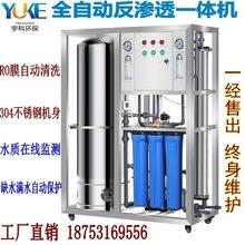 商用纯净水设备工业水处理设备RO直饮水机净水器反渗透水处理设备