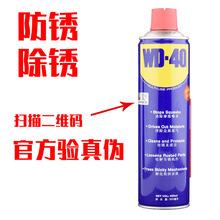 正品WD-40 500ml防锈油l除锈剂模具润滑金属松动锁芯汽车养护保养