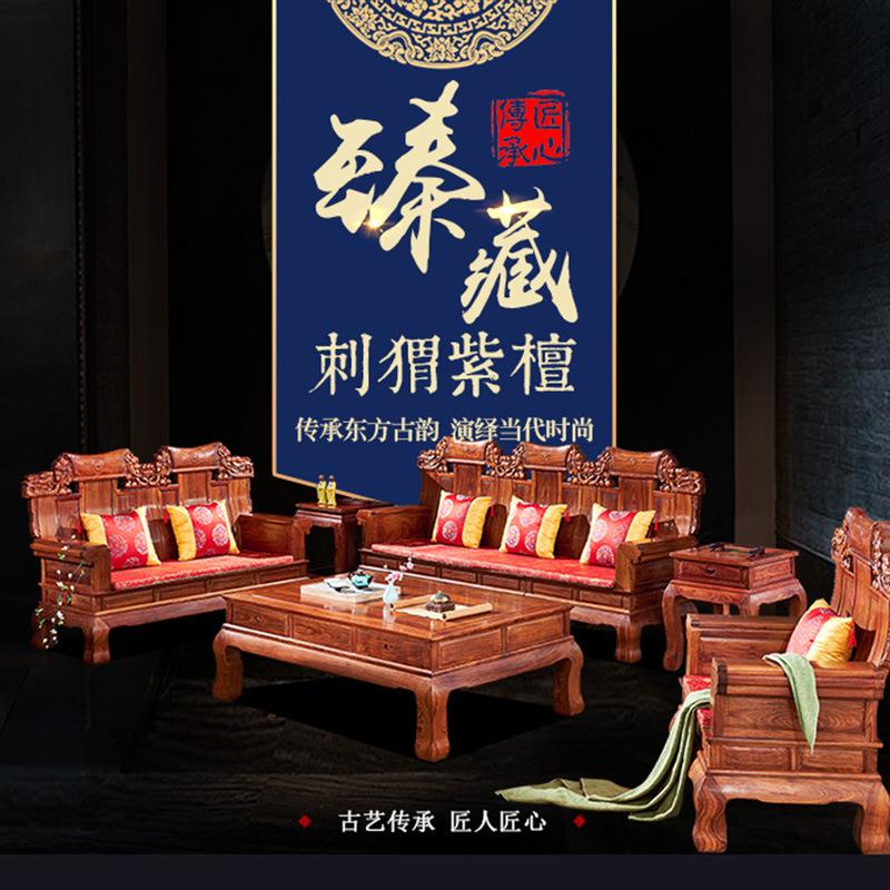 红木紫檀豪华奢华实木中式客厅沙发家具大户型客厅沙发组合套装
