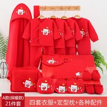 新款嬰兒禮盒套裝新生兒秋冬季純棉母嬰套裝寶寶滿月禮盒網店代理
