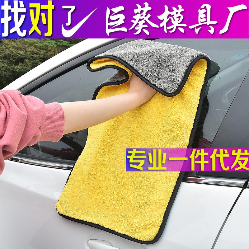 加厚雙面雙色 大號珊瑚絨 汽車用清潔洗車毛巾 超纖維 吸水擦車布