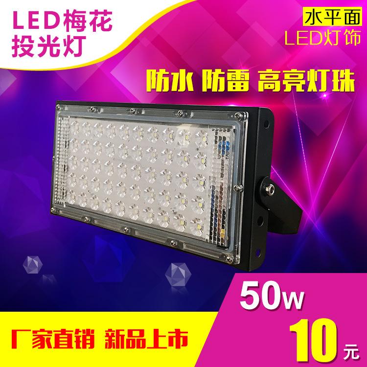 水平面厂家直销led新款投光灯50w方形梅花款防水户外泛光灯投射灯