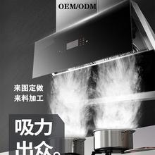 厂家直销抽油烟机OEMODM定制侧吸式不锈钢抽拉式自动热清洗油烟机