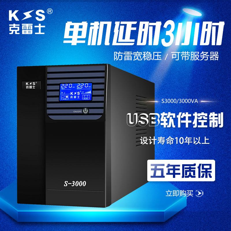 克雷士 ups不间断电源S3000VA/1800W家用 监控服务备用单机3小时