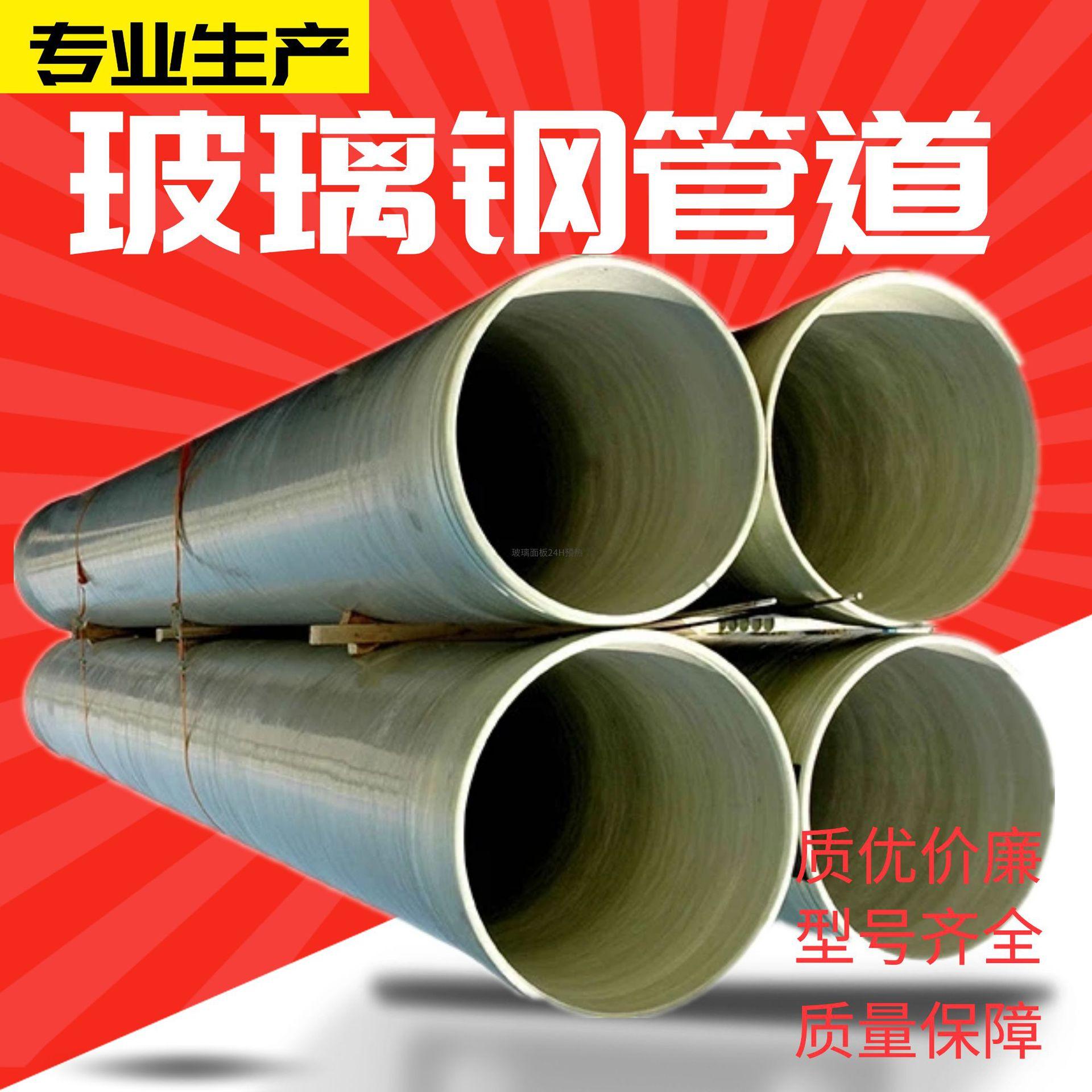 专业生产玻璃钢夹砂管道排水管道压力管道通风管道 污水管道