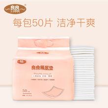 良良婴儿隔尿垫一次性护理垫防水宝宝纸尿片尿布新生儿50片/包