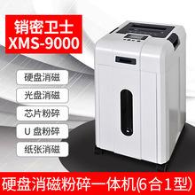和升達XMP-9000碎紙機消磁粉碎一體機u盤光盤IC手機卡硬盤銷毀機