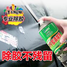 车美汇不干胶清洗剂粘胶去除剂去除车漆家居玻璃透明胶双面胶残留
