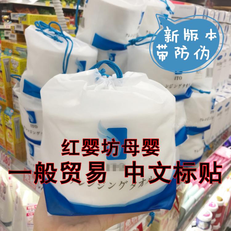 日本ITO纯棉洗脸巾 美容院常备一次性洁面巾 化妆棉 吸水亲肤